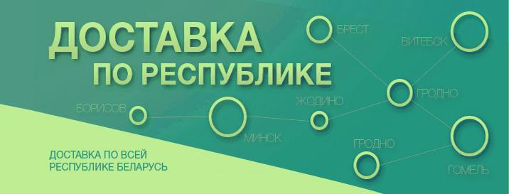 Доставка в города Беларуси, Доставка по беларуси АВД, АВДбай, avd.by, доставка по регионам беларуси, дискаунтер автозапчастей, дискаунтер доставка,