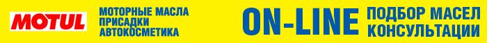 Motul, мотюль, подбор онлайн масла, купить моторные масла мотюль в автодискаунтере Авд