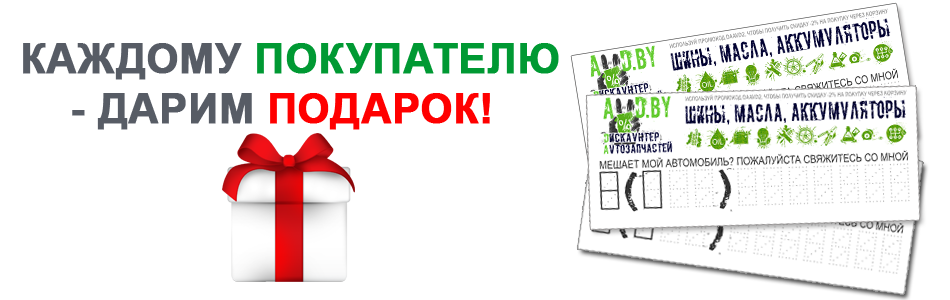 avdby, подарок, avd