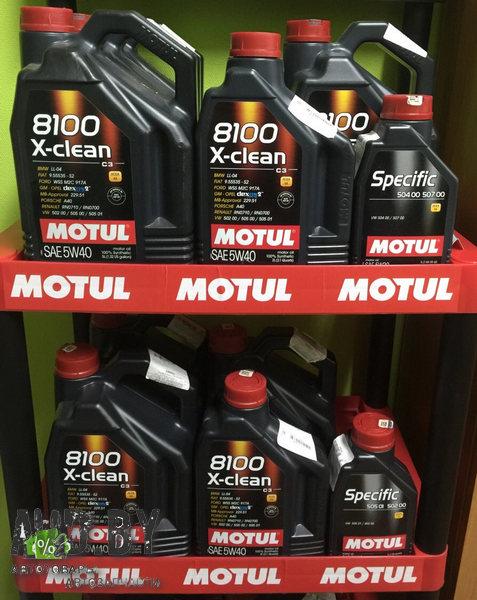motul, мотюль, x-clean 8100, мотюль купить в минске, motul купить в миснке, авдбай, avd